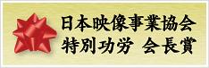 日本映像事業協会特別功労会長賞