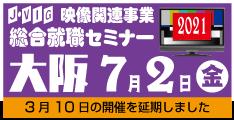 総合就職セミナー・大阪