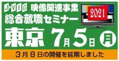 総合就職セミナー・東京