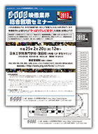J-VIG 映像関連事業総合就職セミナー 2013 チラシ