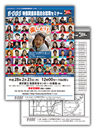 J-VIG 映像関連事業総合就職セミナー 2016 チラシ