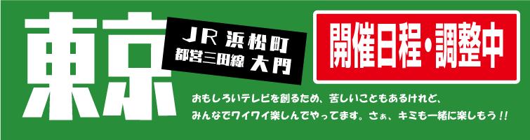 7月/産業貿易センター・浜松町館(JR浜松町)