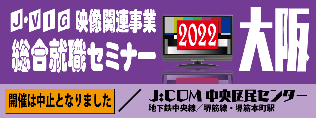 映像業界総合就職セミナー2020・大阪