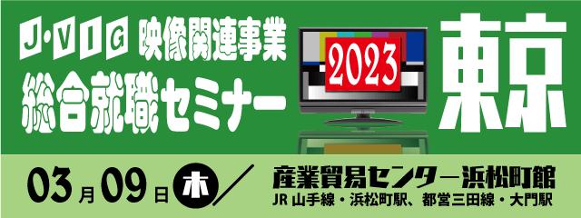 映像業界総合就職セミナー2020・東京