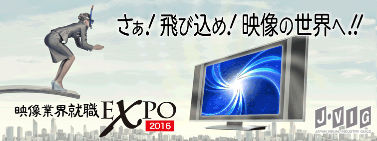 映像業界就職EXPO2016