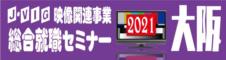 映像業界総合就職セミナー2021・大阪