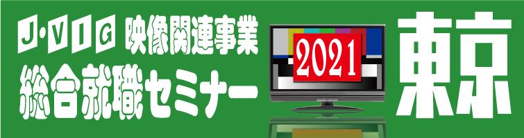 映像業界総合就職セミナー2021・東京