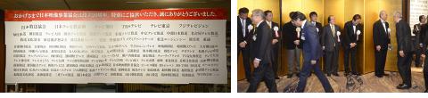 第20回 日本映像事業協会 新年会