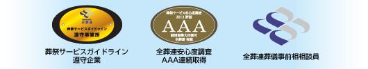 葬祭サービスガイドライン遵守企業、全葬連安心度調査AAA連続取得、全葬連葬儀事前相相談員