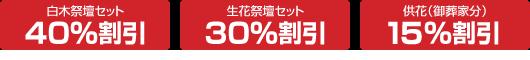 白木祭壇セット40%割引、生花祭壇セット30%割引、供花(御葬家分)15%割引