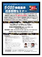 J-VIG 映像関連事業総合就職セミナー 2012 チラシ