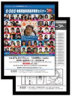 J-VIG 映像関連事業総合就職セミナー 2015 チラシ