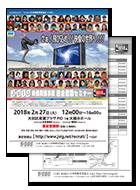 J-VIG 映像関連事業総合就職セミナー 2018 チラシ