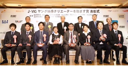 ヤング映像クリエーターを励ます賞令和元年度授賞式