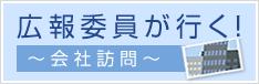 広報委員が行く〜会社訪問〜